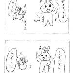 【ほのぼの劇場マンガ】○○ディスコ♪